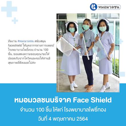 Donate Face Shield